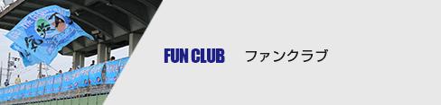 ファンクラブ